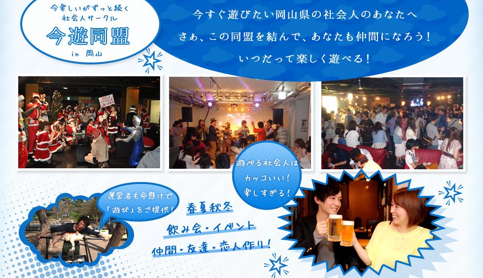 imayuuokayama_1