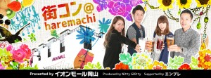 haremachi