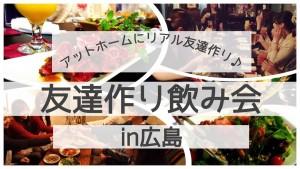 友達作り広島