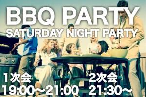 BBQパーティー土曜