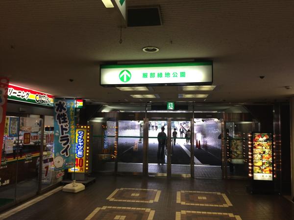 ryokuchi2