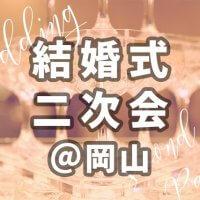 岡山駅 結婚式二次会