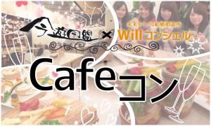 cafecon1