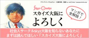 skyzスカイズ大阪