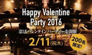 2月11日バレンタインパーティー大阪