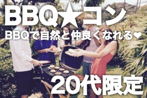 BBQ20代限定