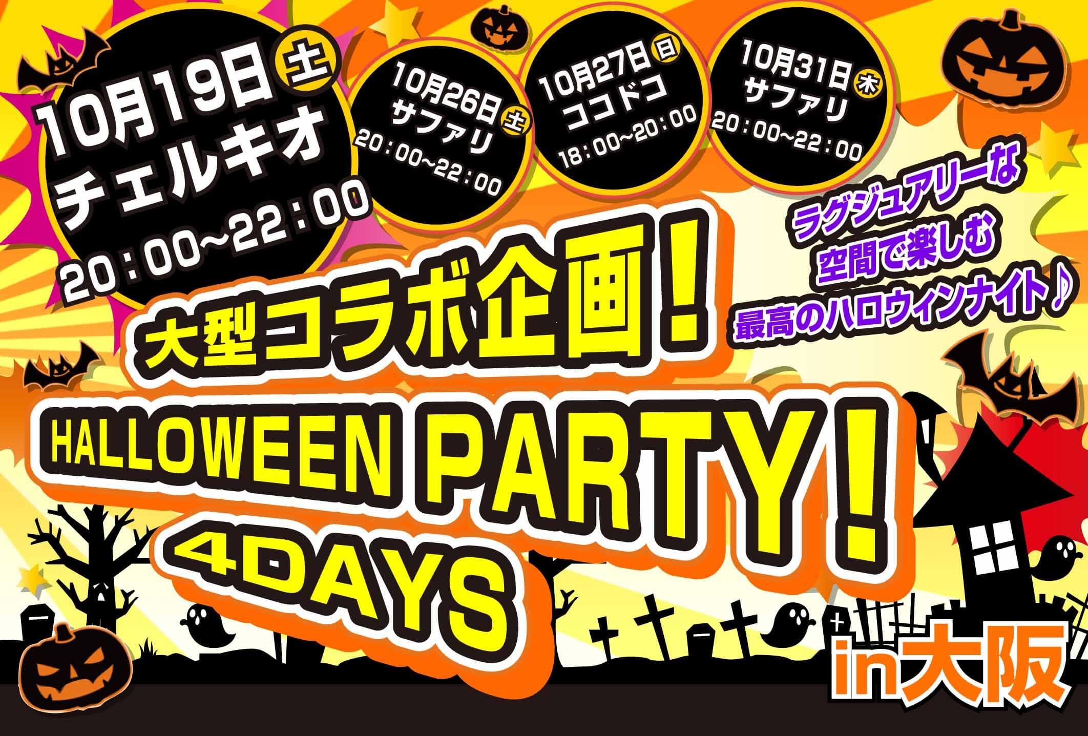 10/19ハロウィンパーティー心斎橋