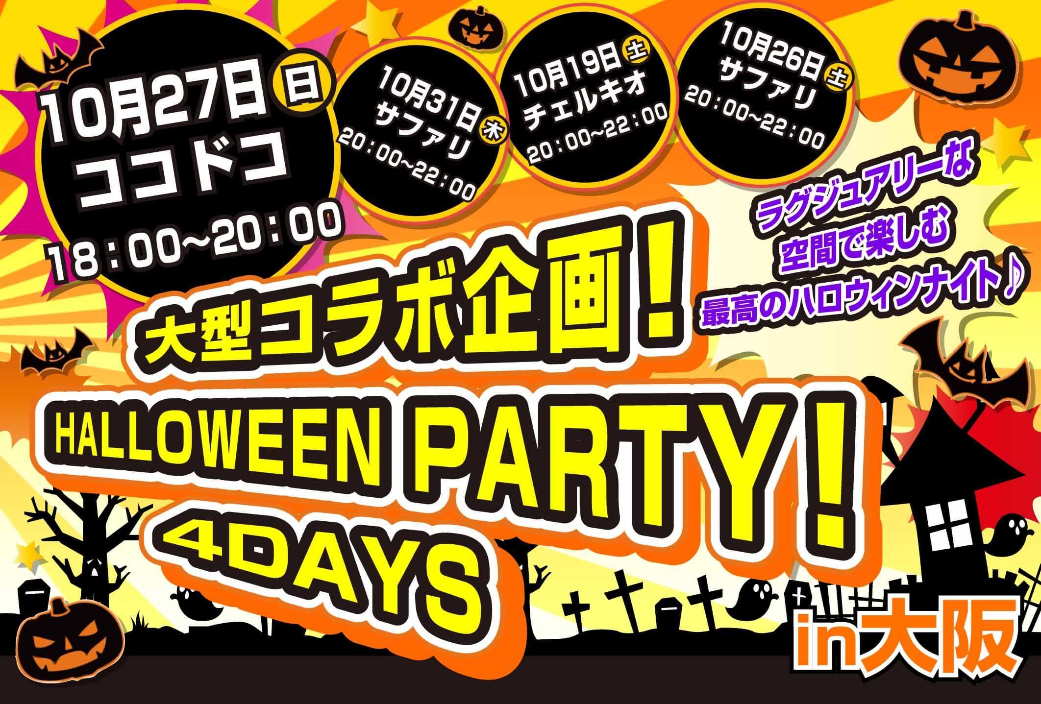 大規模ハロウィンパーティー★梅田