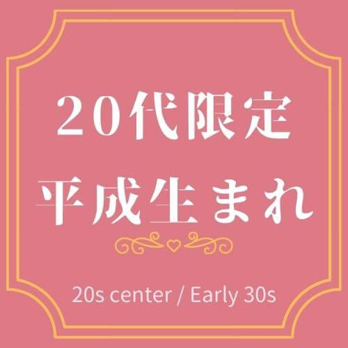 20代中心大阪