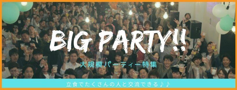 大規模パーティー