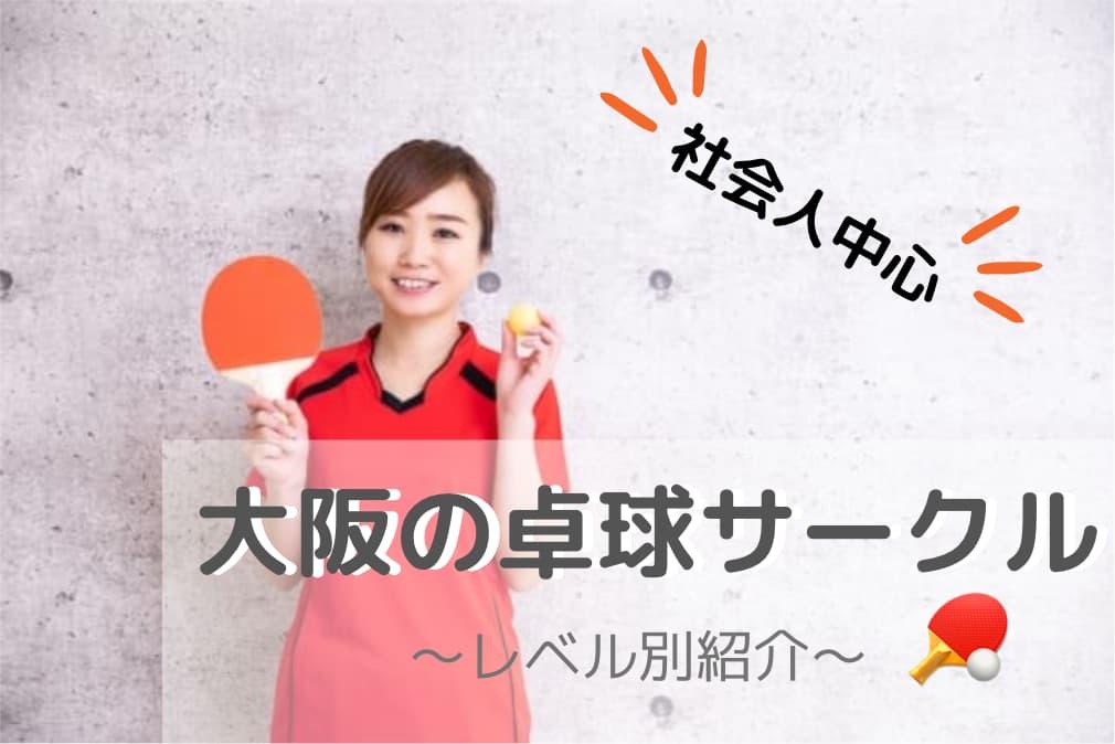 卓球サークル大阪