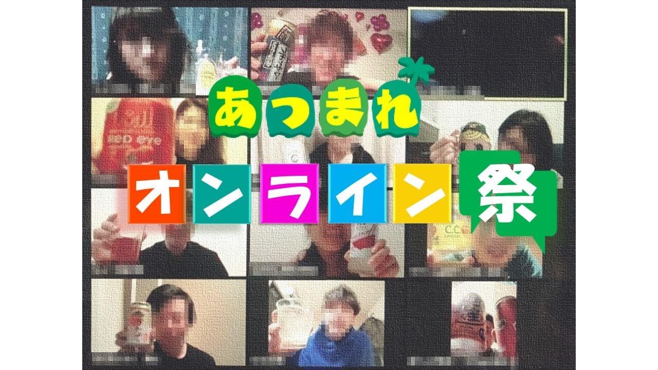 あつまれオンライン祭@あつ祭