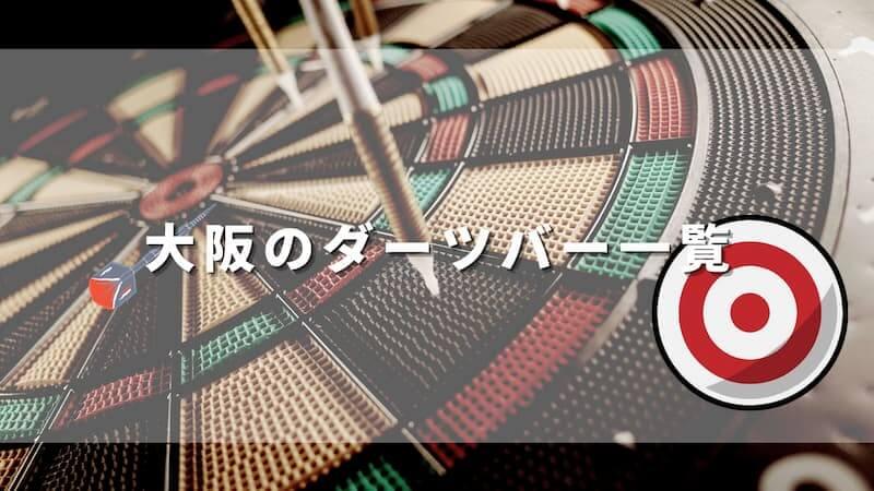 大阪の散歩まとめのバナー