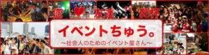 大阪の国際交流パーティー団体3