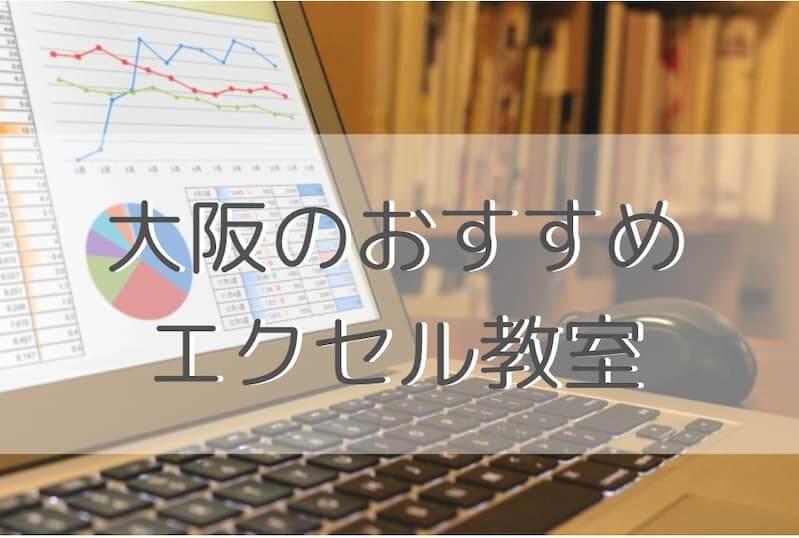 大阪のエクセル教室一覧画像