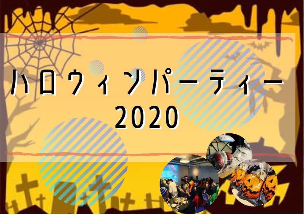 0926大規模恋活パーティー