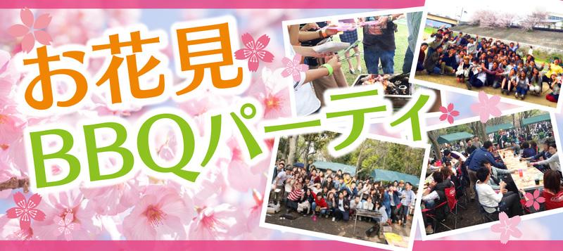 4/4 お花見BBQパーティー