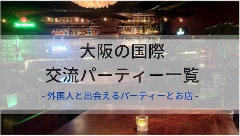大阪の国際交流パーティー一覧の画像