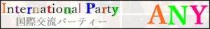 大阪の国際交流パーティー団体5