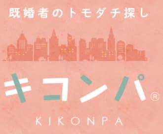大阪の30代飲み会企画団体9