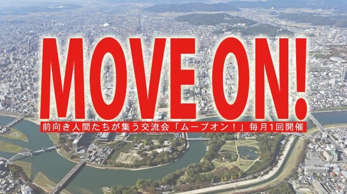 ムーブオン MOVE ON 岡山