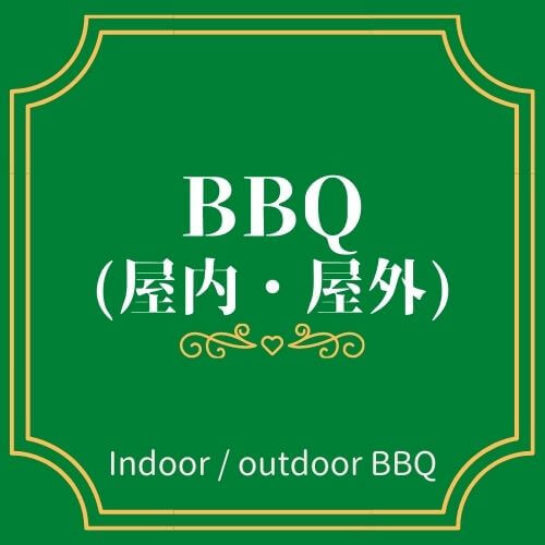 BBQ大阪