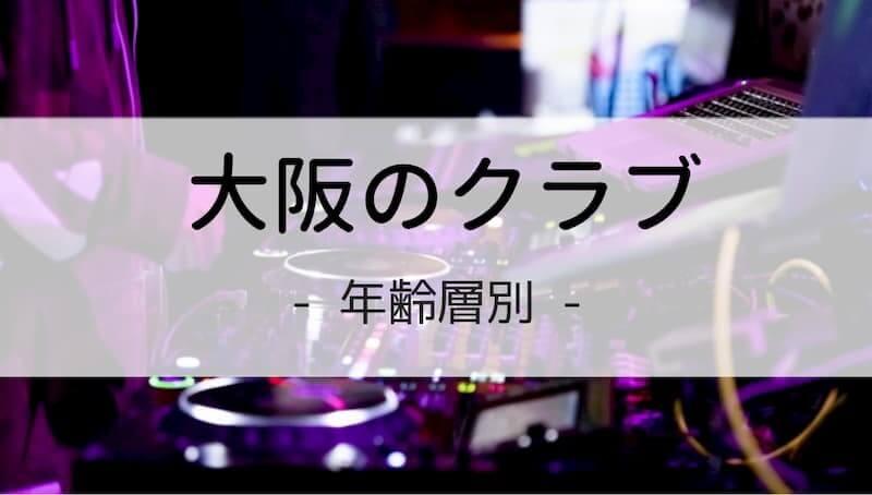 大阪のクラブ一覧