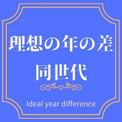 理想の年の差大阪