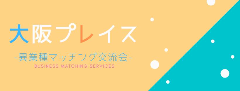 大阪プレイスバナー