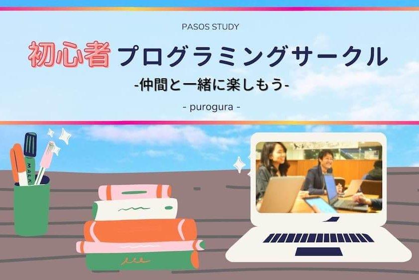 パソコンサークル大阪