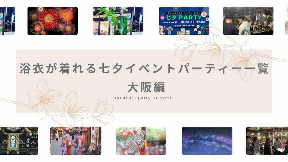大阪の七夕パーティー一覧