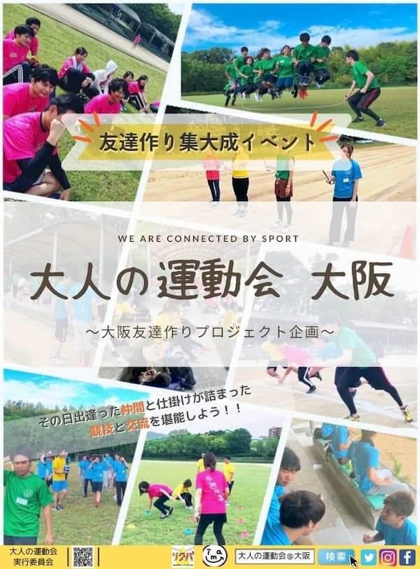 大人の運動会大阪2020年